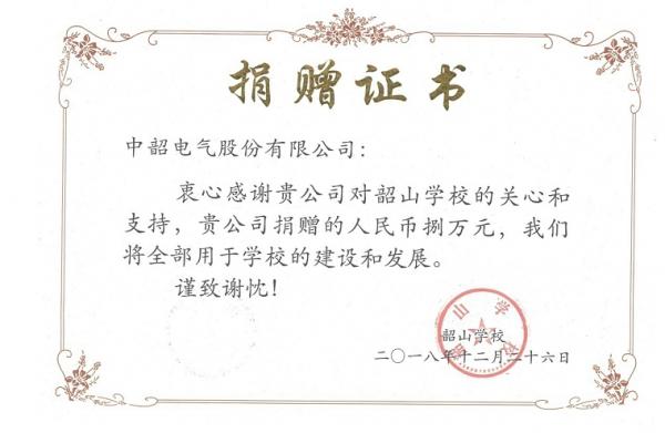 公益捐赠证书
