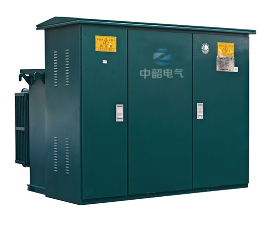 ZGS13系列组合式变压器